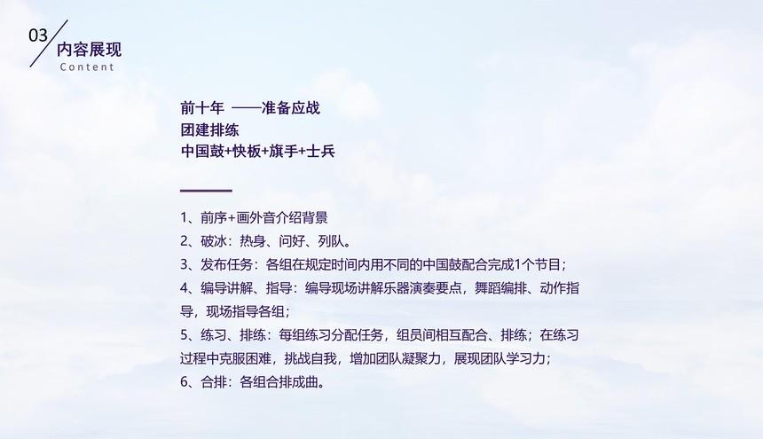 pic5:古源活动创意 活动方案5-e  周年庆晚会bob手机网页版登录.jpg