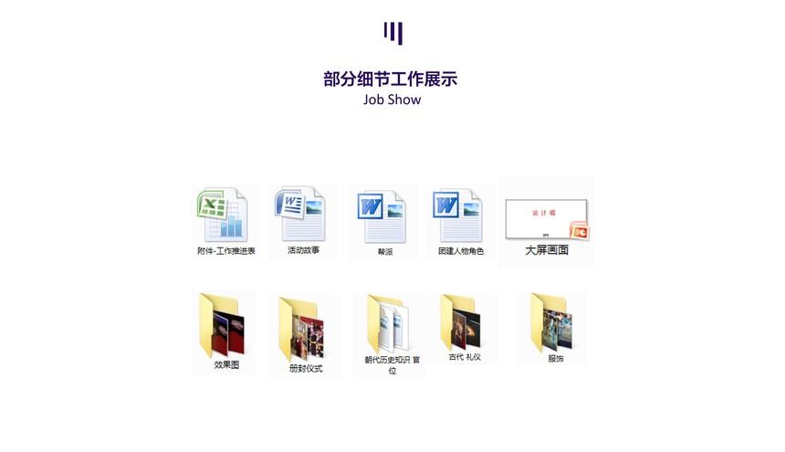 pic8:古源活动创意 活动方案5-h  周年庆晚会.jpg
