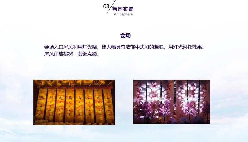 pic9:古源活动创意 活动方案5-i  周年庆会议.jpg