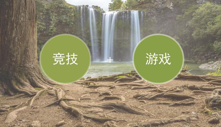 pic4:古源活動創意 活動方案6-d  公司年會場地預定.jpg