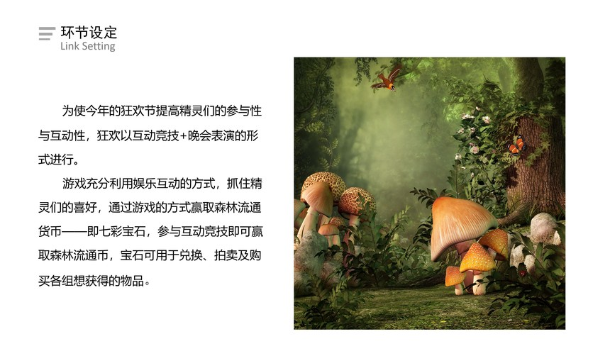 pic7:古源活動創意 活動方案6-g  年終會策劃.jpg