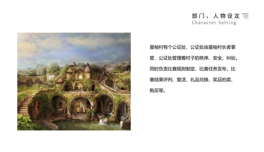 pic8:古源活動創意 活動方案6-h  特色年會策劃.jpg