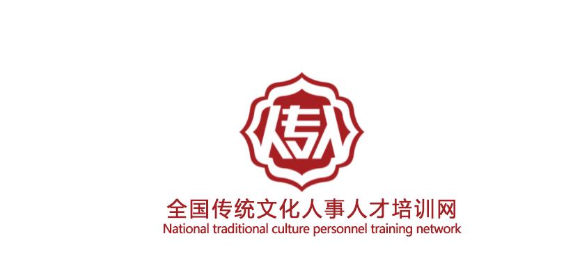 全国传统文化人事人才培训网.jpg