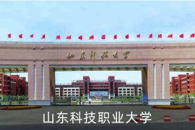 山东科技职业大学