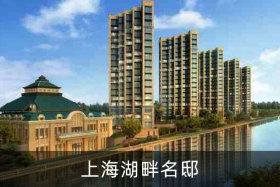 上海湖畔名邸