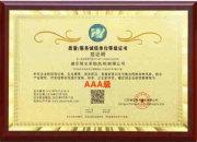 质量-服务诚信单位等级证书
