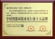 中国智能环保水泵行业十大品牌