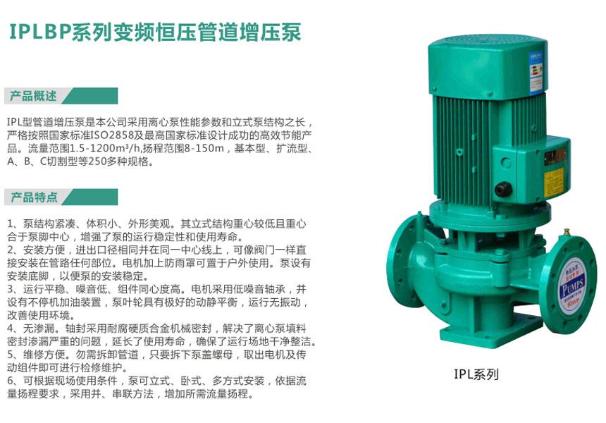 单级管道离心泵