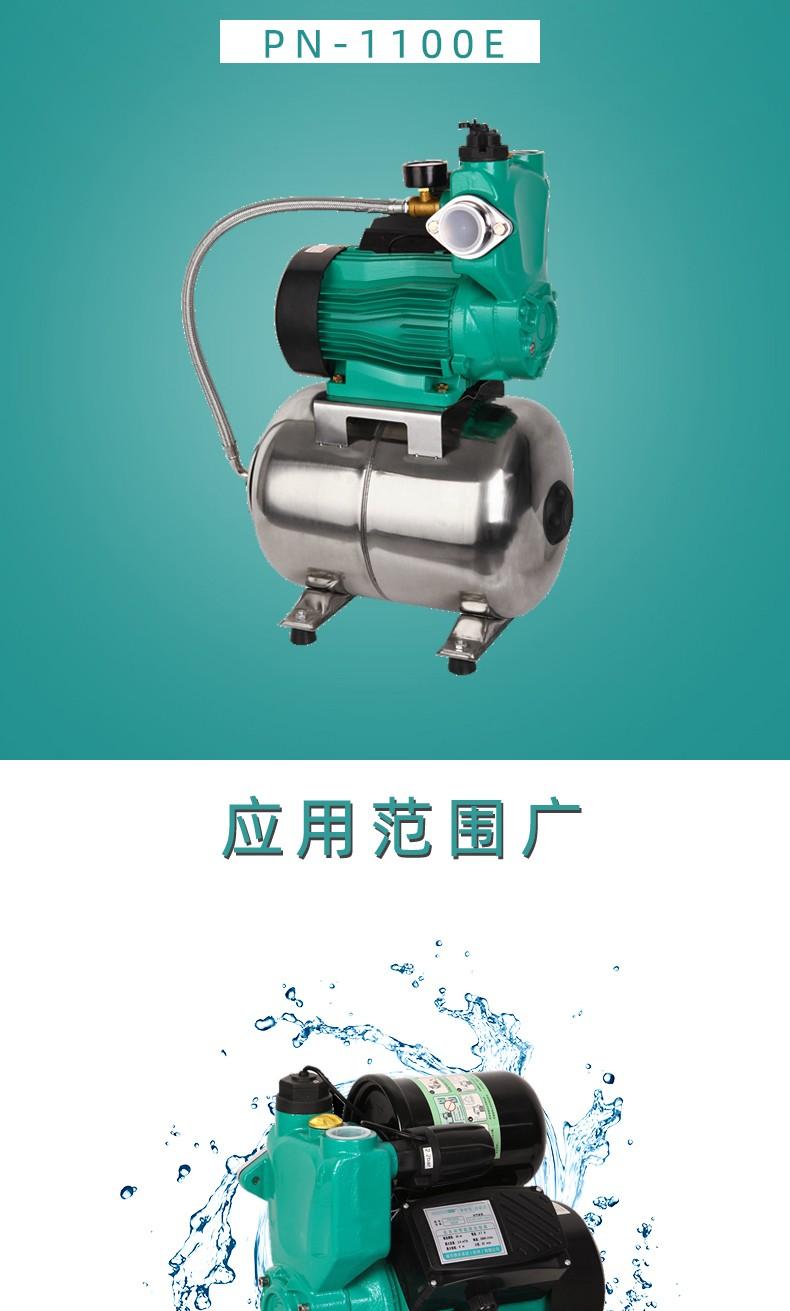 全自动自吸智能增压泵