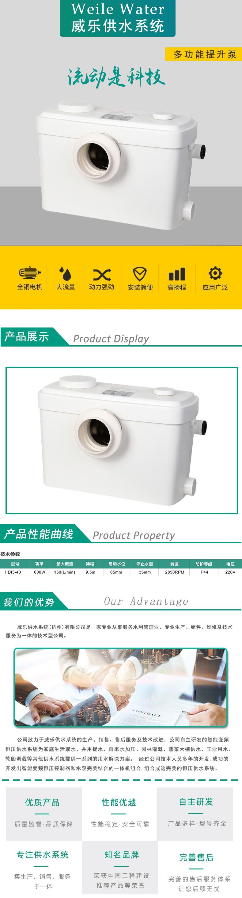 HDI3-40多功能提升泵
