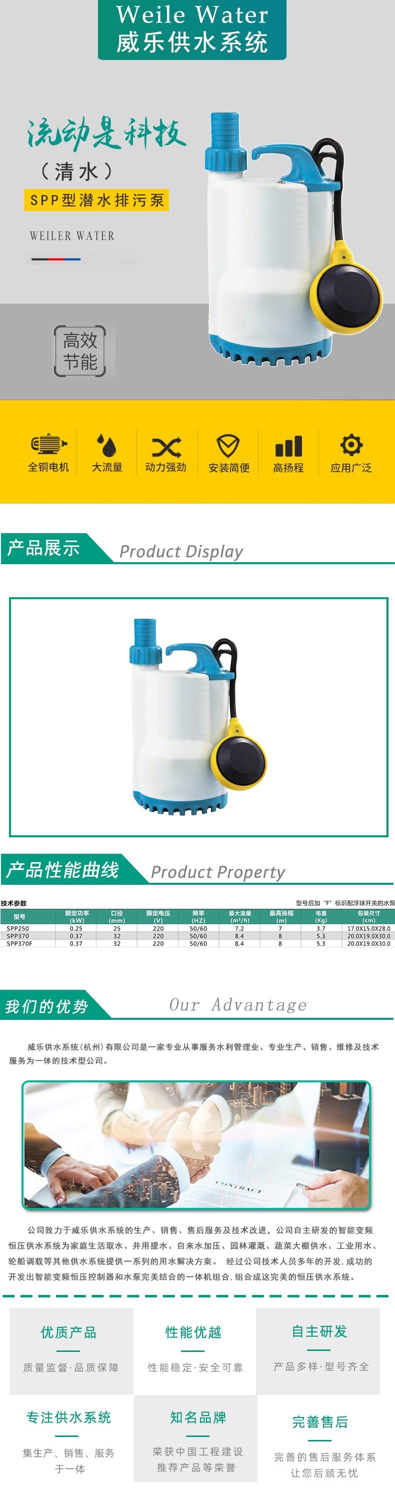 SPP型潜水排污泵(清水)