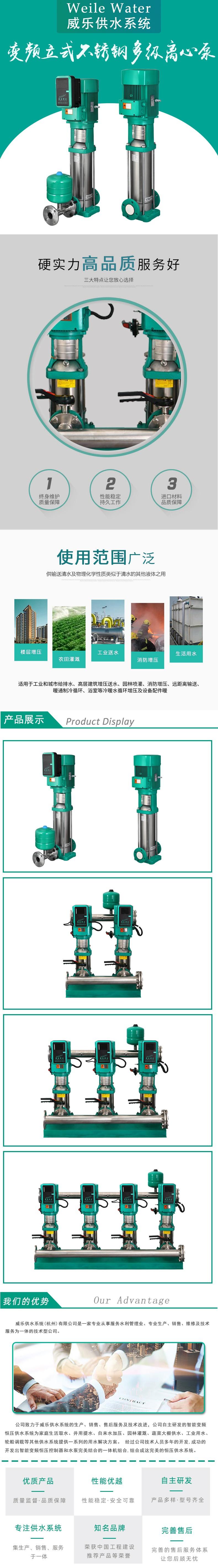 MVLPBX3变频供水泵组