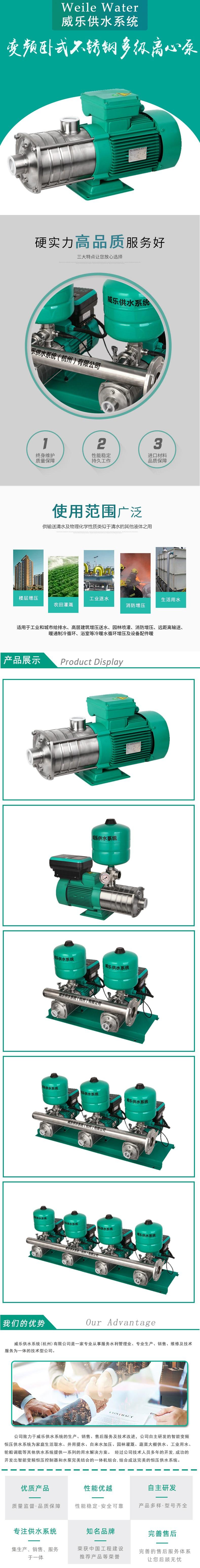 MHLBP卧式不锈钢变频泵组