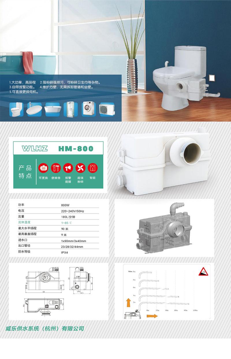 05-HM-800-提升泵-2.jpg