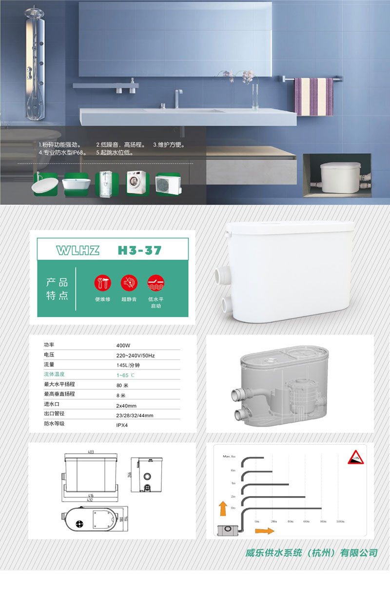 04-H3-37-提升泵-2.jpg