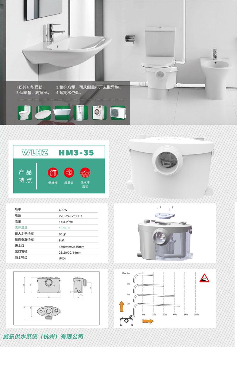 01-HM3-35-提升泵-2.jpg