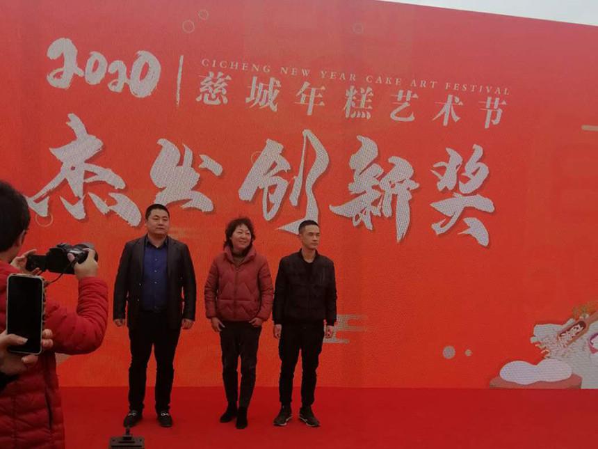 慈溪年糕技术节