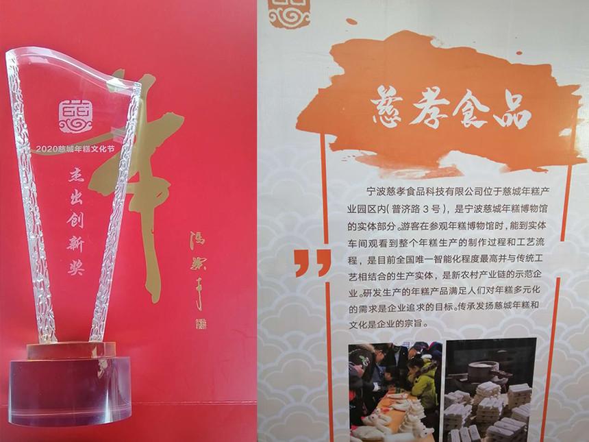 获得2020年慈城年糕文化节杰出创新奖