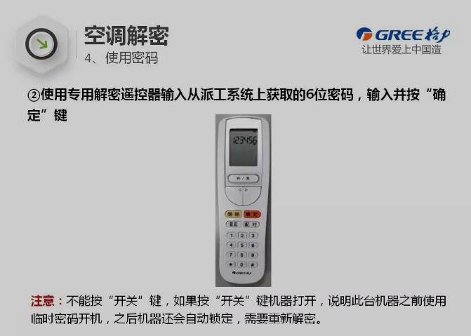 杭州家用格力中央空调开机密码指导书