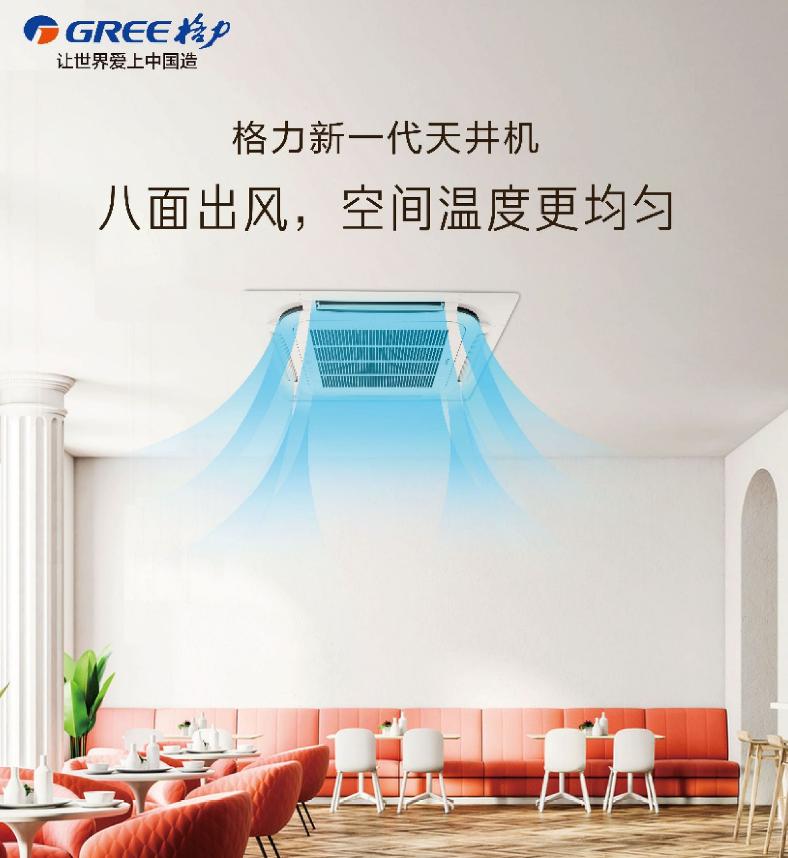 杭州格力中央空调