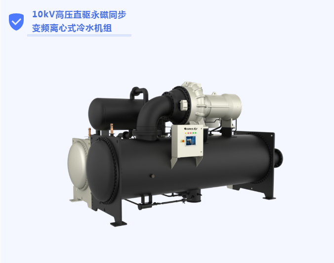10kV高压直驱永磁同步 变频离心式冷水机组