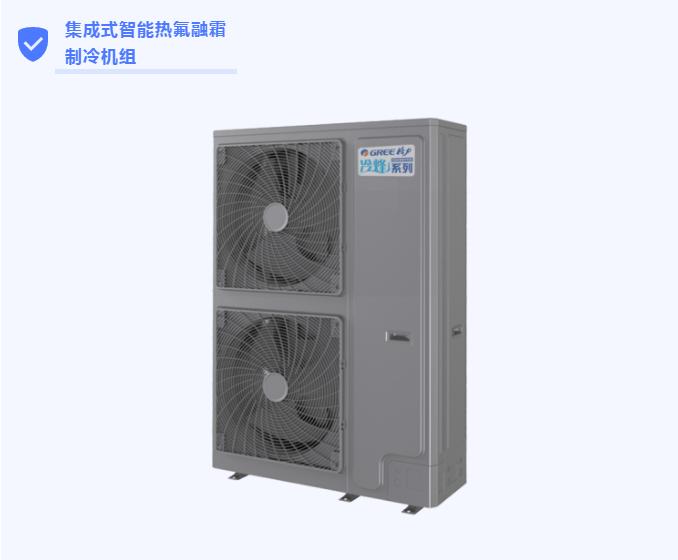 集成式智能热氟融霜 制冷机组