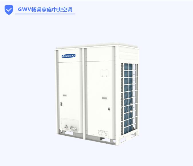 GWV畅睿家庭中央空调