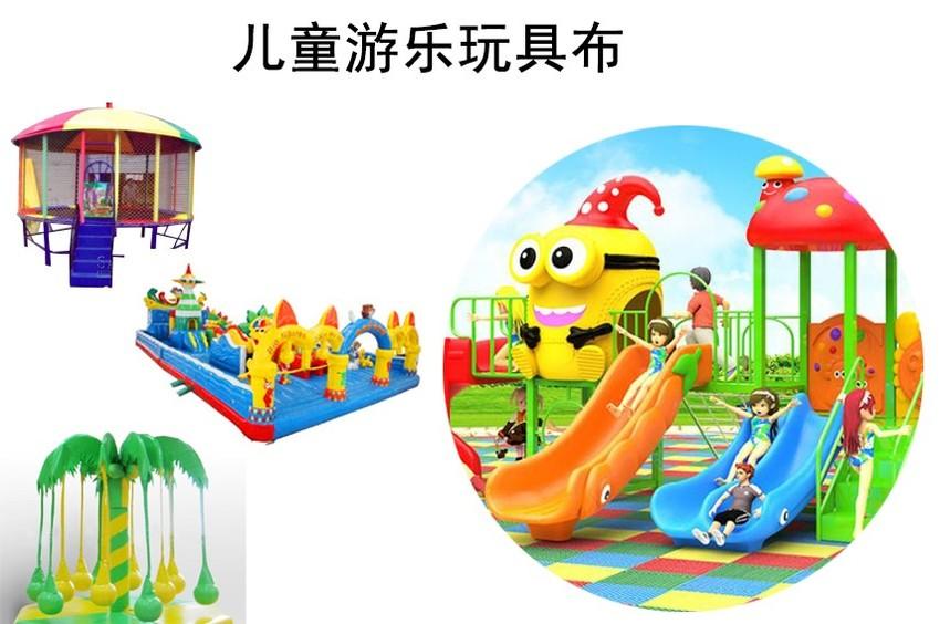 儿童游乐玩具-1.jpg