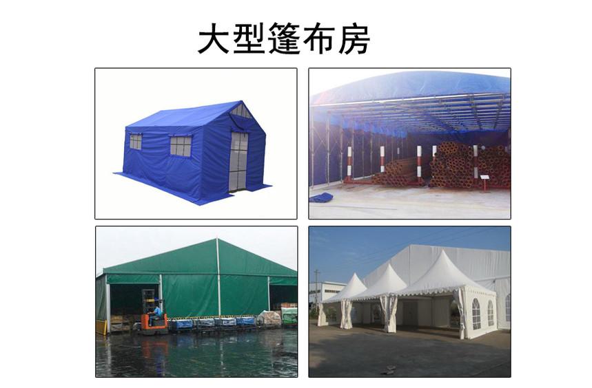 大型篷布房.jpg