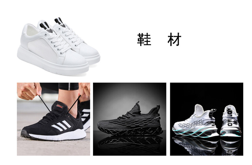 鞋  材.jpg