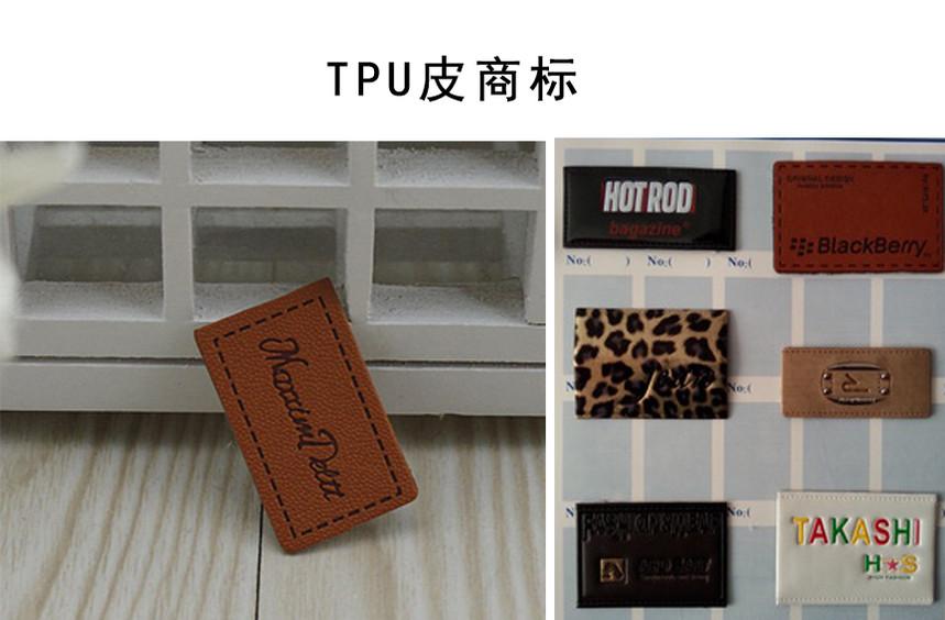 TPU皮商标.jpg