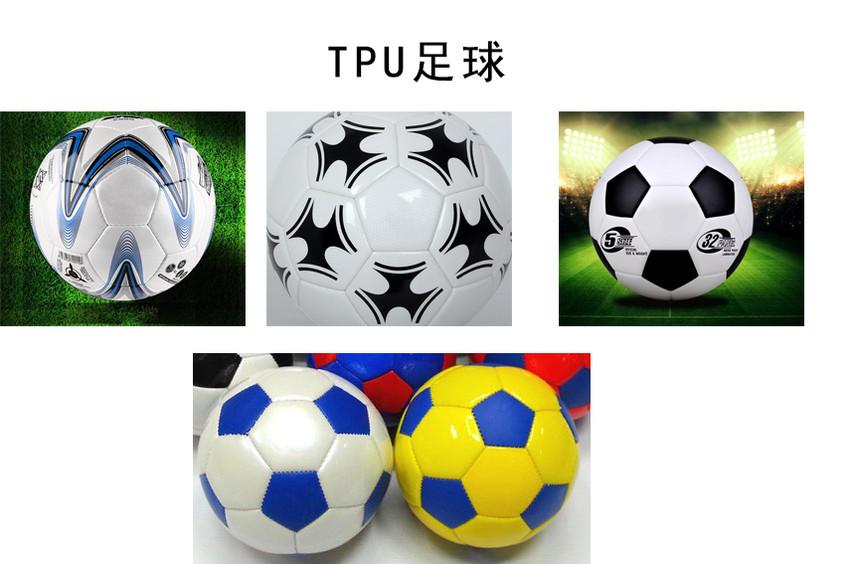 TPU足球.jpg