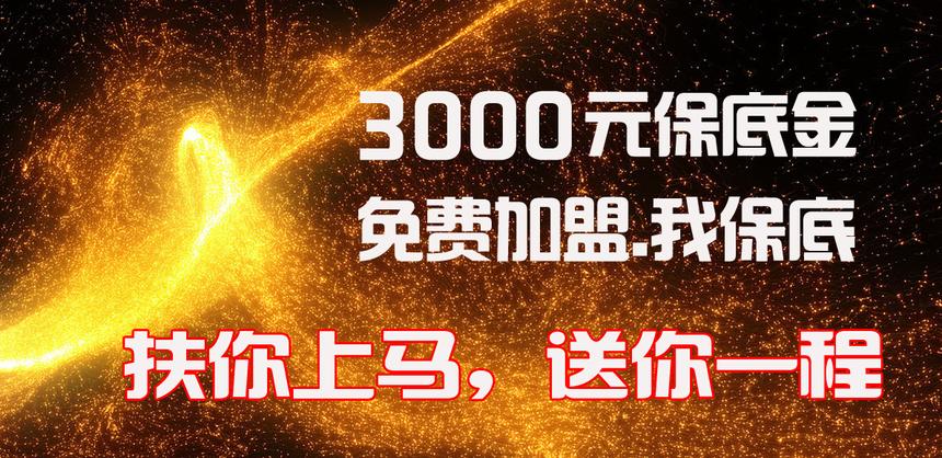 3000保底金.png