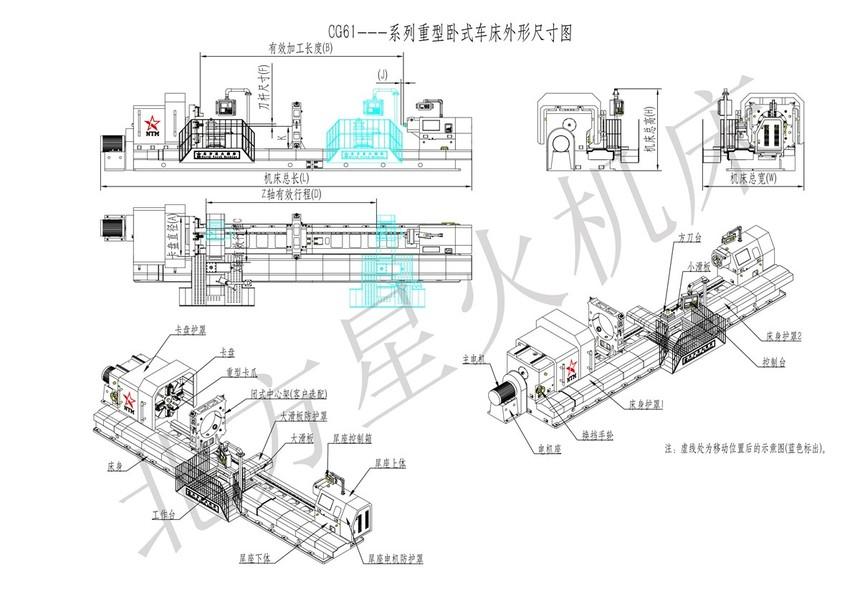 CG61---系列重型卧式车床外形尺寸图-星火IMG(1).jpg