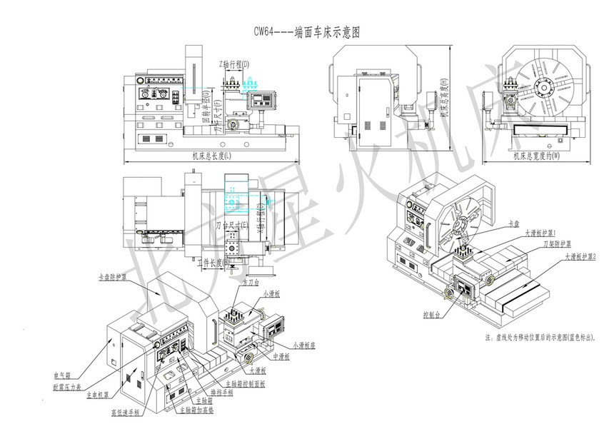 CW64---系列端面车床外形尺寸图-星火IMG(1).jpg