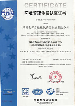 9000-14000-18000证书-2015 2.jpg