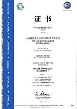 16949体系证书-中英 1.jpg
