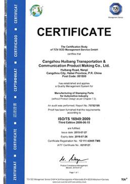 16949体系证书-中英 2 (1).jpg
