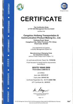 16949体系证书-中英 2.jpg