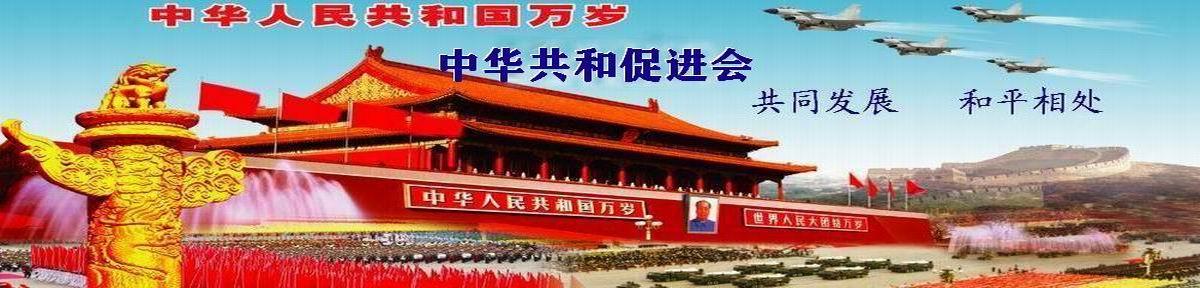 中华共和促进会