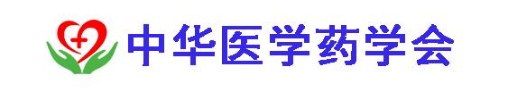 中华医学药学会.png