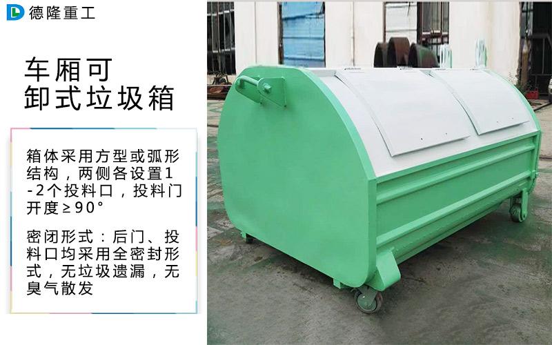 乡村路边移动式垃圾箱
