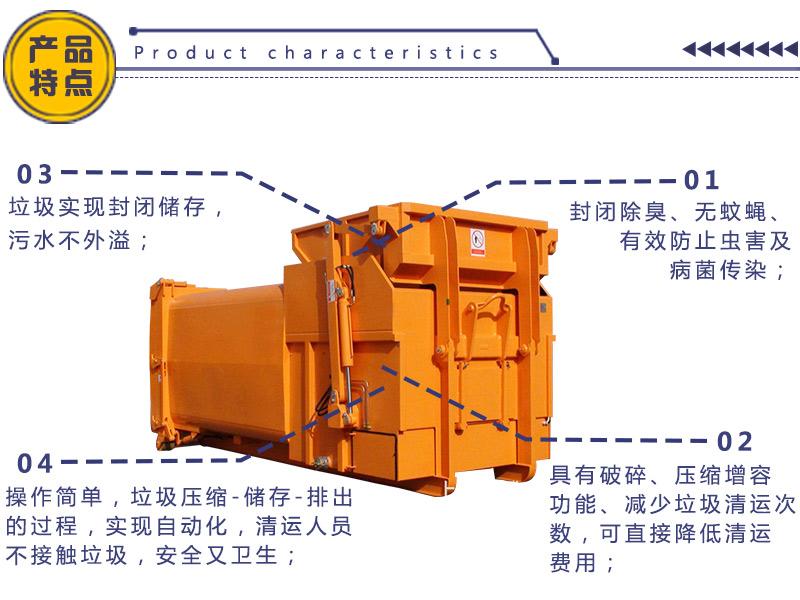 垃圾站压缩箱一体机
