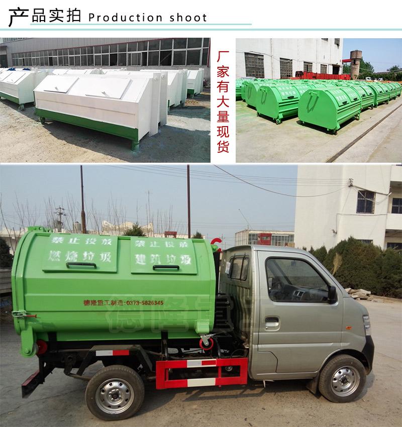 农村村口移动式垃圾箱