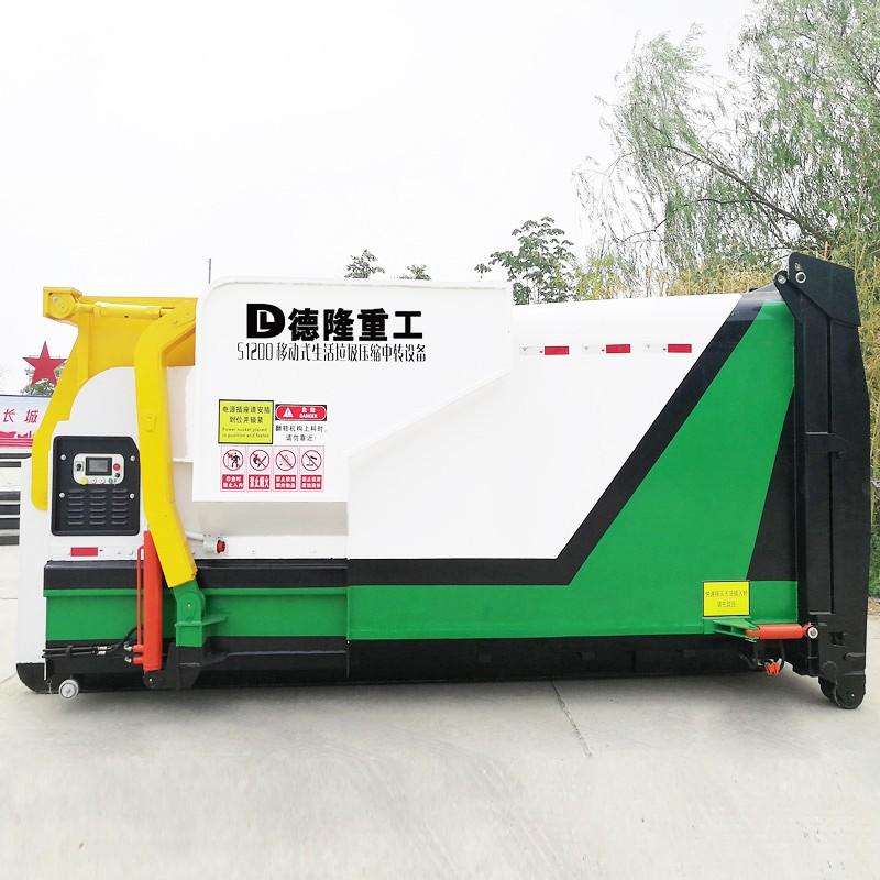 智能移动式垃圾压缩箱