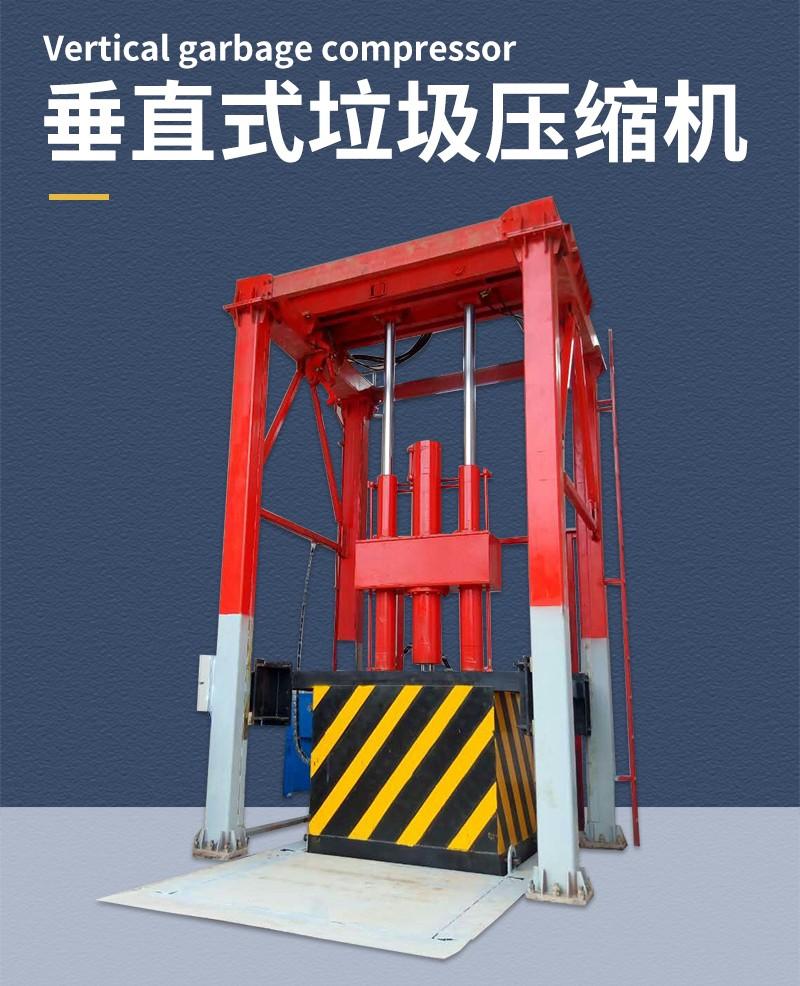 固定式垂直垃圾转运站