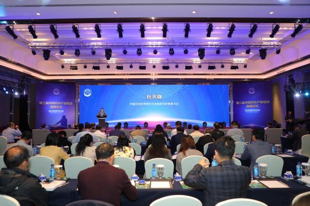 第二届中国特色产业经济高峰论坛在深圳成功举办