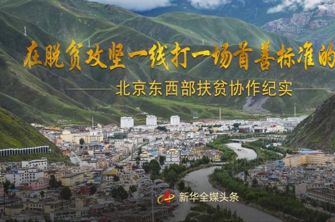 在脱贫攻坚一线打一场首善标准的硬仗——北京东西部扶贫协作纪实