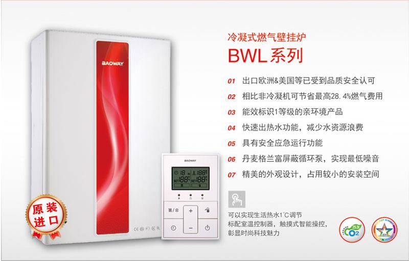 冷凝式燃气壁挂炉BWL系列