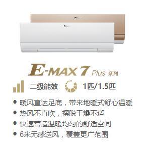 E-MAX 7Plus系列挂壁机